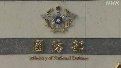 台湾の防空識別圏に中国軍の戦闘機や爆撃機 25機進入 1日の数としては最多