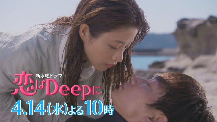 """「恋はDeepに」初回を観た視聴者から""""ある推測の声""""が続出!"""
