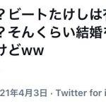 【画像】ビートたけし氏「有吉なんて知らねぇよバカヤロー」→炎上