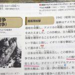 【韓国真実に発狂】 真珠湾空襲を「大東亜戦争」と美化した日本の右翼教科書も検定通過