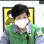 東京の「まん延防止」 4/12から5/11まで適用 協力金も支給予定