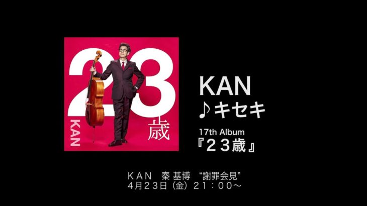 【音楽】明日KANと秦基博が謝罪会見、内容は不明 (画像あり)