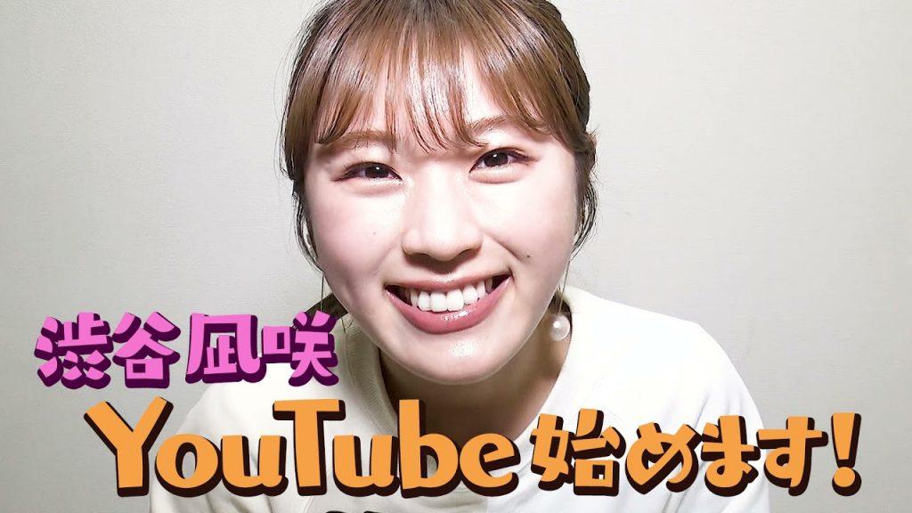 NMB48渋谷凪咲さんYouTube界進出!!可愛いと話題