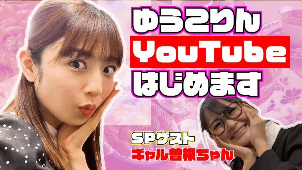 ギャル曾根も友情出演!小倉優子がついにYouTubeデビューを果たす