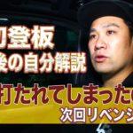 【YouTuber】田中将大さん、試合終了後すぐに動画投稿!!自分解説が話題wwwww