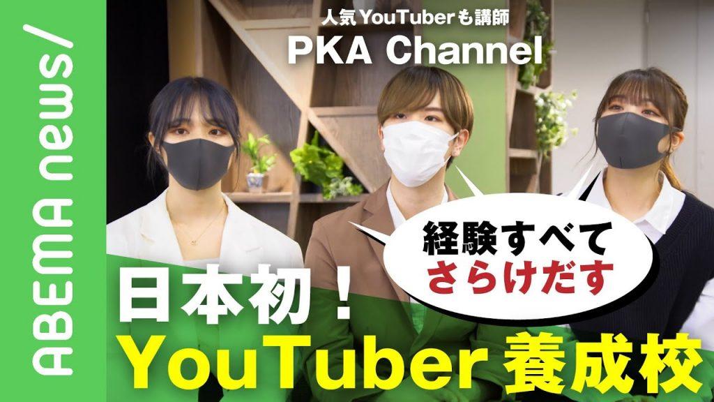 【朗報】YouTuber専門学校が若者が大人気。定員100名を超える225人が入校wwwwww