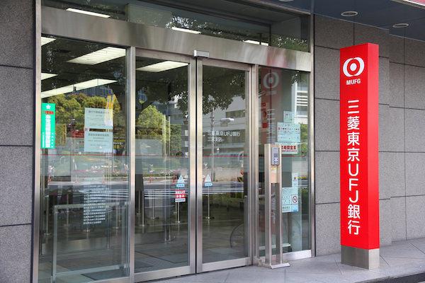 三菱UFJ 対面窓口を省く 全国支店の「過半数」で簡素化へ