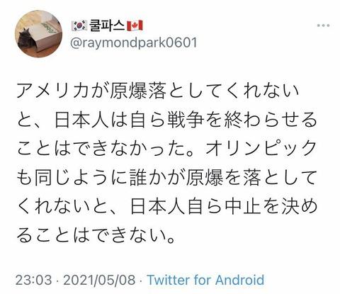 【削除済み】カナダ在住の韓国人 「誰かが原爆を落とさないと、日本人自らオリンピック中止を決めることはできない