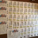 【押し紙】未使用の朝日新聞、トイレ用ペットシーツとしてAmazonで売られる