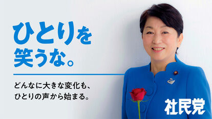 【アホパヨク】社民・福島党首 国民投票法改正案に反対