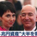 【衝撃】ビル・ゲイツ(世界4位の大富豪)と分かれる女がいた!!