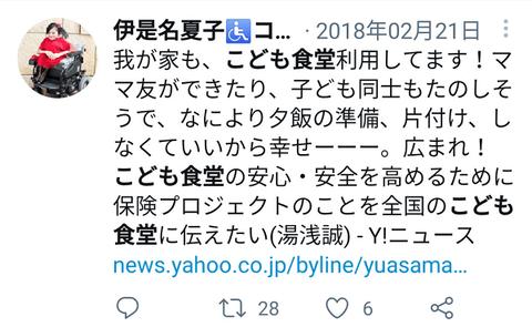 【パヨク】伊是名夏子、お金に困ってもないのに『子ども食堂』を利用し炎上!「夕食準備、片付けしなくていいから幸せー!広まれ!」