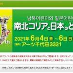 【パヨクとその仲間たち】「新型コロナが収まったら集まって一緒に遊ぼう」~絵画展「南北コリアと日本のともだち展」6月に東京で開催