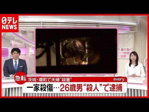 """【茨城・境町】一家4人殺傷事件 26歳男を逮捕…カメラとらえた""""不審な行動""""とは"""