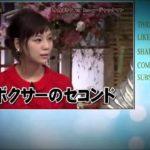 【セクハラ】鷲見玲奈に対する浜田雅功の発言 カットしない制作サイドに問題ありか?