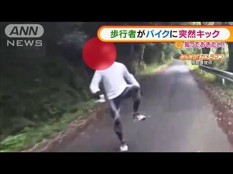 【動画】突然キック!!どっちが悪い?? 栃木で歩行者が走行中のバイクに
