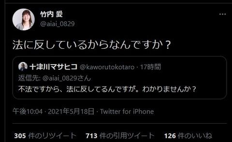 【これぞパヨク】日本共産党 「法に反しているからなんですか?」