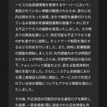 【超悲報】マッチングアプリ大手のOmiaiさん、会員様の情報を大量流出させてしまうwww