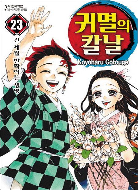 「鬼滅の刃」が韓国漫画界の救世主に!販売数が過去最多 韓国ネット「みんな反日運動中だよね?」「「旭日旗が出てくるから不買運動…