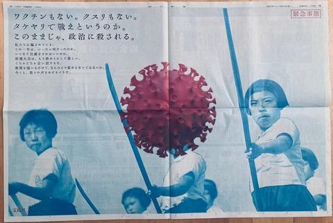 【薙刀の教練なのでは?】朝日新聞「5月11日掲載、宝島社の広告です」「ワクチンもない。クスリもない。タケヤリで戦えというのか。このままじゃ、政治に殺される