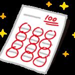 中学生39人の数学答案 誤って学校HPに掲載される