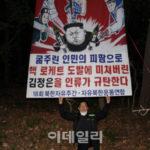 【韓国】「対北ビラ散布」脱北者団体代表の事務所など家宅捜索