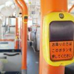 終点ならバスの降車ボタンは押さない・・・でいい?