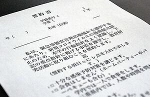 「会食しません」「カラオケしません」 学生に誓約書提出を求める大学