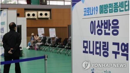 【韓国】コロナワクチン副反応新たに925件 うち死亡17件/計192人に