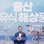 【韓国・文大統領】「2030年までに洋上風力の5大強国に近づく」