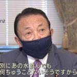 【中国外交部】趙報道官「原発汚染水は飲んでも大丈夫だと公然と鼓吹した日本の政治屋がいるが、なぜ未だに自ら試飲して証明しないのか?」
