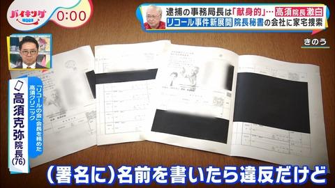【速報】高須克弥「田中に『署名に名前書いたら違反だけど拇印は違反ではない』と言われてみんなやった」 不正リコール