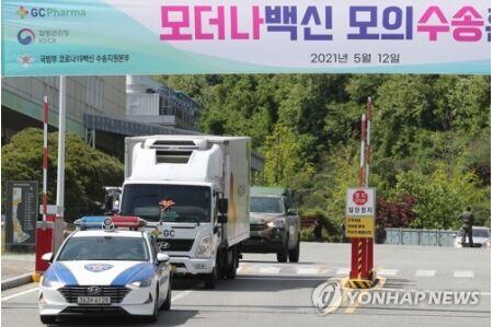 【お祭り?】韓国政府 モデルナ製ワクチンの輸送訓練=特殊部隊も参加