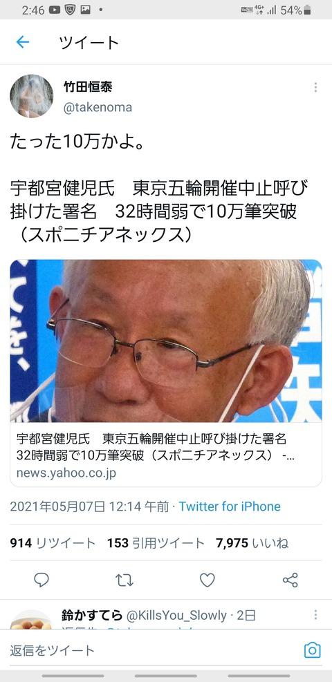 【パヨクのは組織動員だから】竹田恒泰氏の五輪賛成署名、32時間以上経過してもたったの3万しか集まらず 反対派にトリプルスコアの惨敗