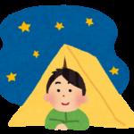 ソロキャンプ愛好家が悲鳴 都知事のキャンプ自粛要請で「周囲から白い目で見られる」