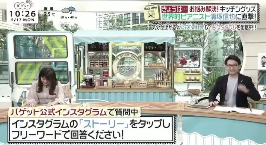 【シュール?】岸優太さん&永瀬廉さんが出演したバゲットが大きな話題に!