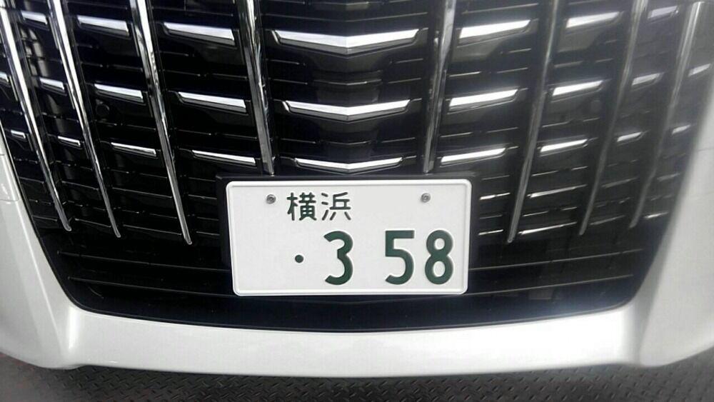 クルマのナンバー 増える「・358」 名古屋では抽選対象に
