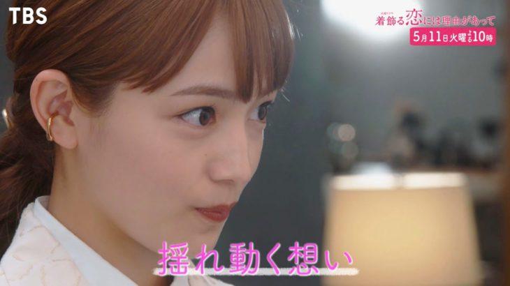 """「着飾る恋」第4話ハグシーンの""""ある点""""に興奮の視聴者続出?"""