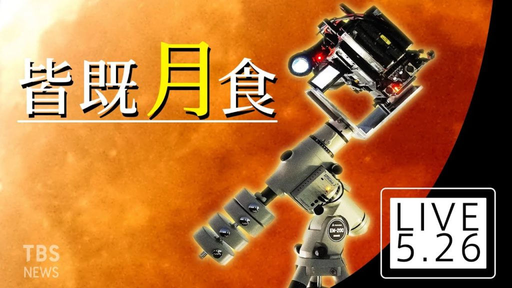 【LIVE】「スーパームーン皆既月食」赤道儀で楽しむ赤い満月ライブ TBS