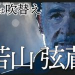 【訃報】若山弦蔵が死去、「007」で吹き替えを担当