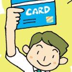 【朗報】公務員しか作れない『官公庁カード』っていうクレカについて教えたる