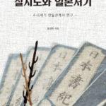 【日本書紀】 韓国研究者、古代韓半島と日本列島の関係を分析 …七支刀は「倭王に下賜した刀」