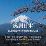 【蔡英文総統】「改めて感謝」 日本が台湾にワクチン約100万回分追加供与「日本政府、日本国民の助力に改めて感謝する」