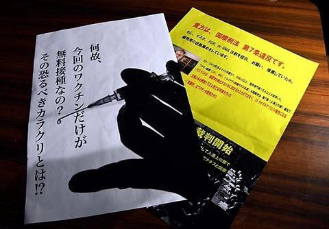 【怪文書】 ワクチン接種は「国際法違反」? 長野県飯山市の児童クラブにチラシ届く