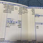 【高給取り】トヨタ自動車の給与明細がこちら