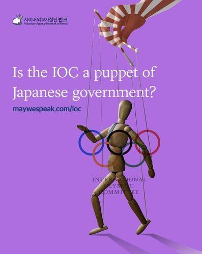 【韓国】東京五輪HP地図の独島表示 IOCを批判 「IOCは日本政府の操り人形なのですか」