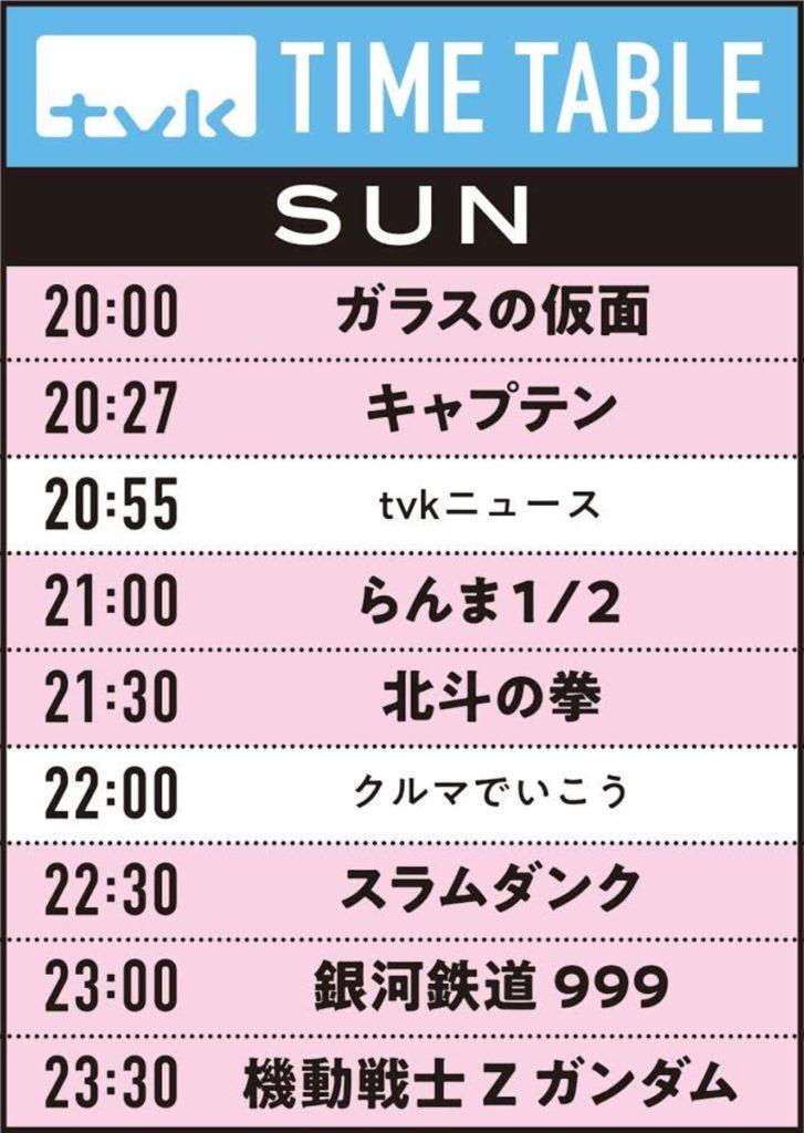 【TVK】連続3時間半!日曜夜が「昭和のアニメ天国」になっている訳