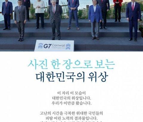 【わざと】韓国がG7サミットの集合写真を加工し菅首相を端っこに 加工担当者を処分 政府は「編集ミス」と説明
