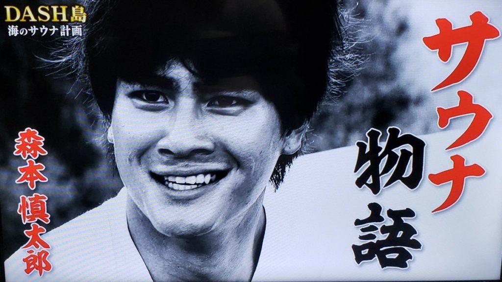 """【鉄腕DASH】""""昭和のスター""""森本慎太郎さんを観た視聴者から""""ある指摘""""が続々?"""