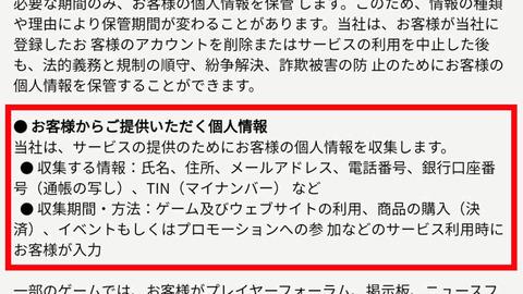 【韓国】ソシャゲ『二ノ国 : Cross Worlds』の規約が話題に「マイナンバーや銀行口座番号などを要求」「規約は韓国の法に従って解釈」